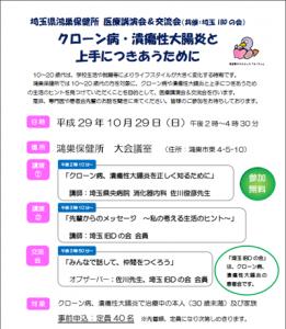 鴻巣講演会&交流会_募集_w400pixel