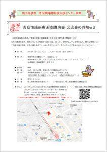 チラシ_鴻巣市講演会_rev02-2