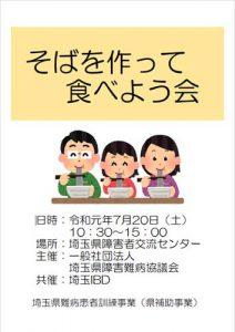 2019-07-20_そばチラシ_Page01_s