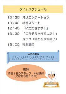2019-07-20_そばチラシ_Page02_s