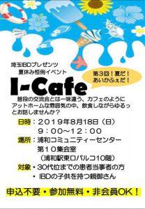I-CafeEvent_rev00_ss