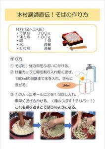 2019-07-20_そばチラシ_Page03_s