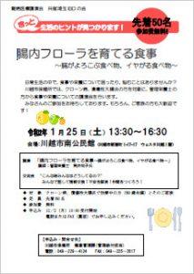 KawagoeKouen_Page1_2020-01_rev02-02