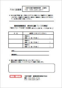 KawagoeKouen_Page2_2020-01_rev02-02